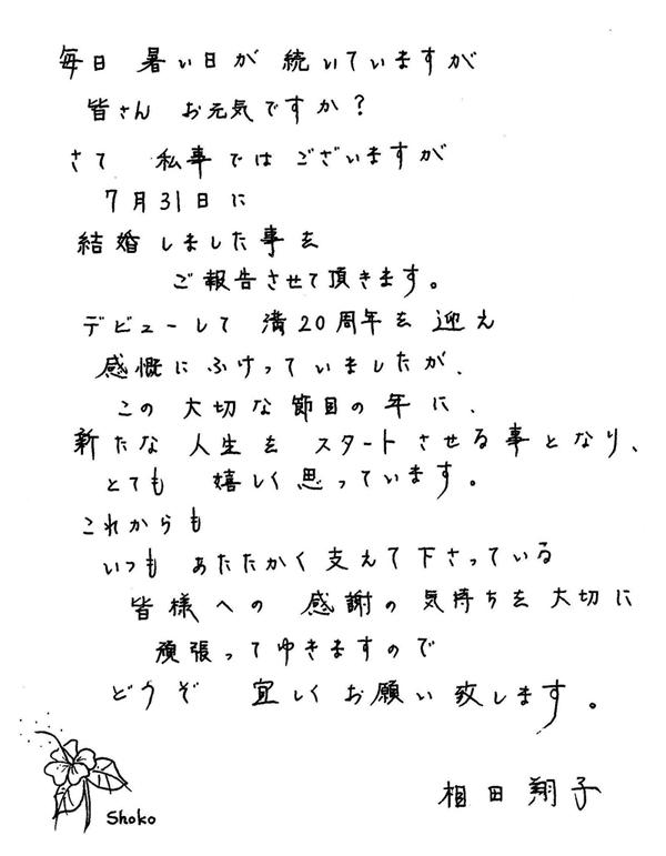 相田翔子->画像>60枚